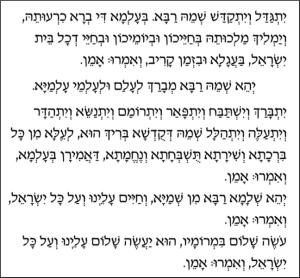 2017-09-30 00_53_56-Mourner's Kaddish _ ReformJudaism.org